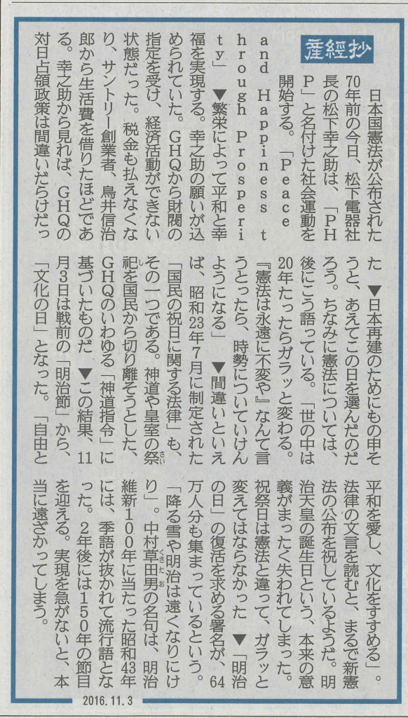 【産経抄】「明治の日」復活を急げ 11月3日 産経新聞:明治の日推進協議会