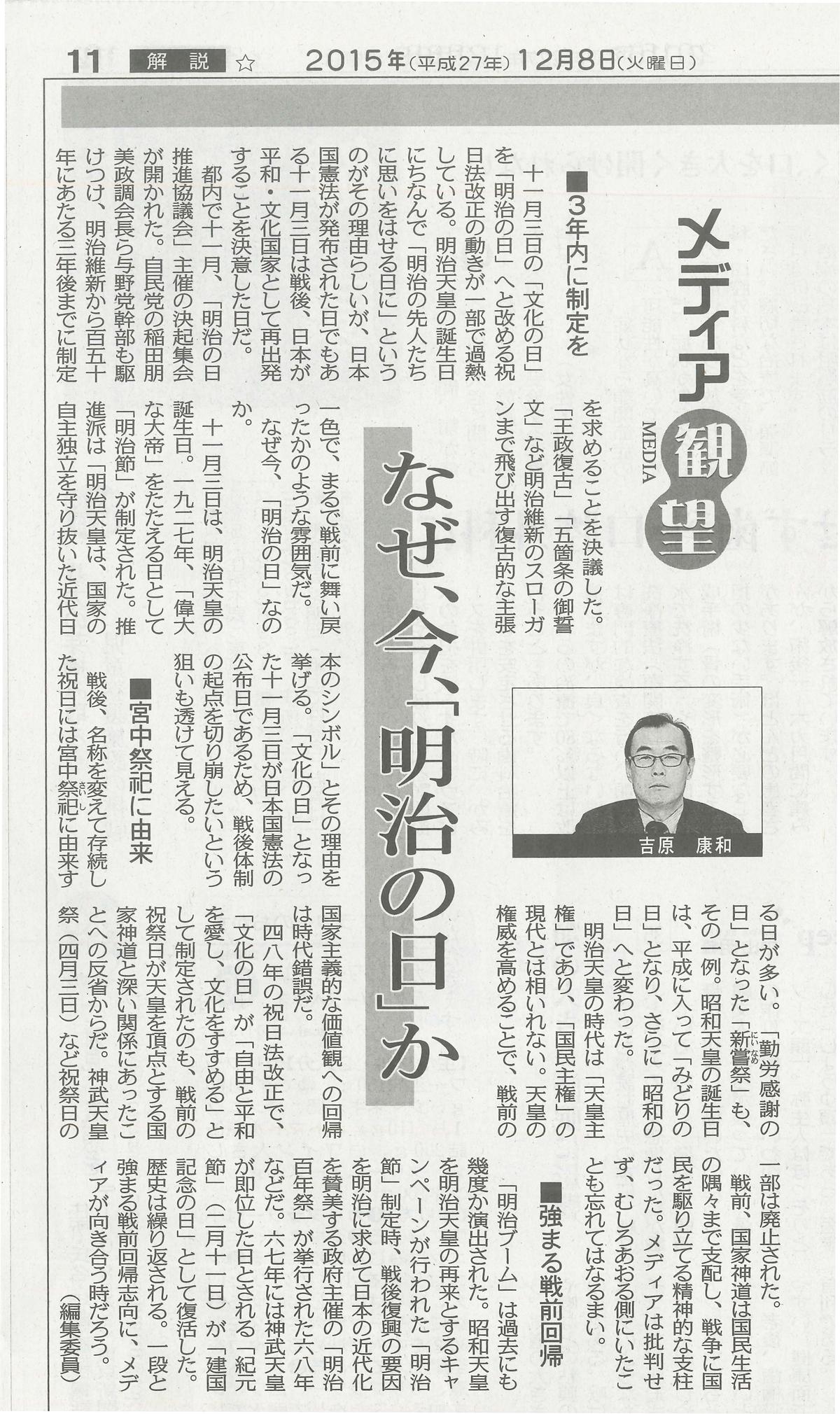 東京新聞(平成27年12月8日)