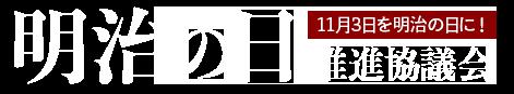 明治の日推進協議会